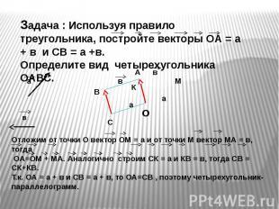 Задача : Используя правило треугольника, постройте векторы ОА = а + в и CВ = а +