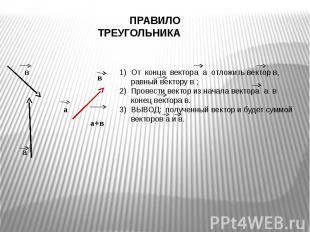 ПРАВИЛО ТРЕУГОЛЬНИКА От конца вектора а отложить вектор в, равный вектору в ;Про