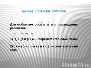 ЗАКОНЫ СЛОЖЕНИЯ ВЕКТОРОВ Для любых векторов а , в и с справедливы равенства:1) а