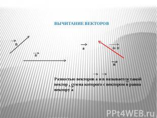 ВЫЧИТАНИЕ ВЕКТОРОВ Разностью векторов а и в называется такой вектор , сумма кото