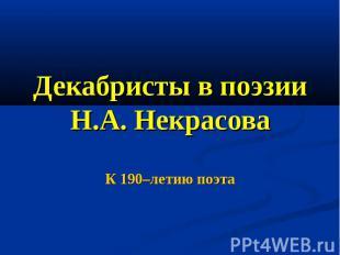Декабристы в поэзии Н.А. Некрасова К 190–летию поэта