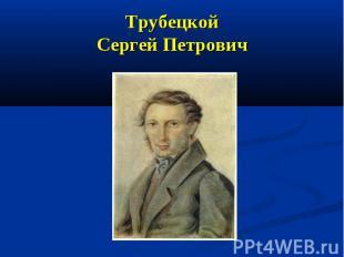 ТрубецкойСергей Петрович