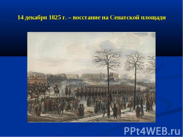 14 декабря 1825 г. – восстание на Сенатской площади