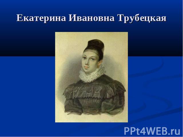 Екатерина Ивановна Трубецкая