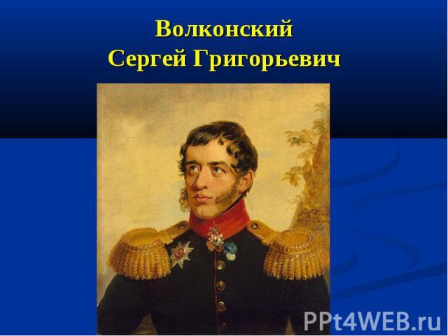 ВолконскийСергей Григорьевич
