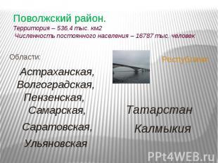 Поволжский район. Территория – 536,4 тыс. км2Численность постоянного насел