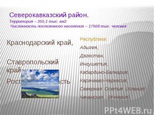 Северокавказский район. Территория – 355,1 тыс. км2Численность постоянного