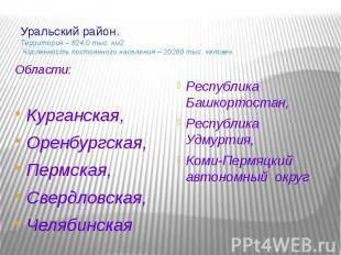 Уральский район.Территория – 824,0 тыс. км2Численность постоянного населения –