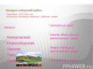 Западно-сибирский район. Территория – 2427,2 тыс. км2Численность постоянного на
