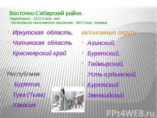 Восточно-Сибирский район. Территория – 4122,8 тыс. км2Численность постоянного н