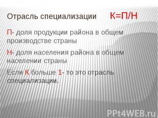 Отрасль специализации К=П/НП- доля продукции района в общем производстве страныН