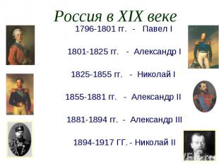 Россия в XIX веке 1796-1801 гг.- Павел I 1801-1825 гг. - Александр I 1825-1855 г