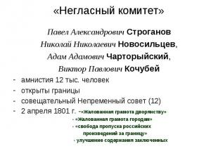 Павел Александрович СтрогановНиколай Николаевич Новосильцев,Адам Адамович Чартор