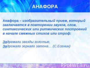 Анафора – изобразительный прием, который заключается в повторении звуков, слов,