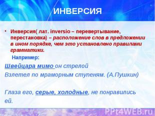 Инверсия( лат. inversio – перевертывание, перестановка) – расположение слов в пр