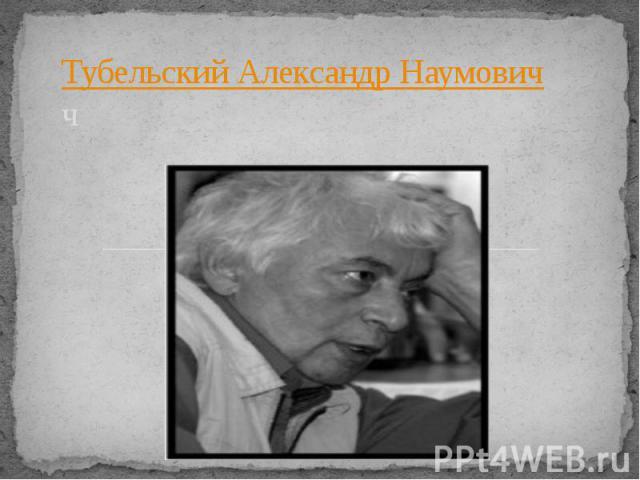 Тубельский Александр Наумовичч