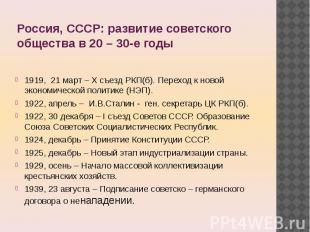 Россия, СССР: развитие советского общества в 20 – 30-е годы 1919, 21 март – Х съ