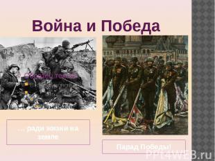 Война и Победа… ради жизни на земле Парад Победы!