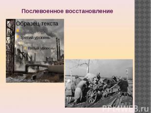 Послевоенное восстановление