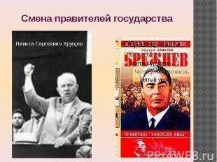 Смена правителей государства