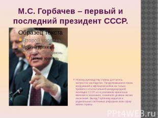 М.С. Горбачев – первый и последний президент СССР. Новому руководству страны дос