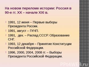 На новом переломе истории: Россия в 90-е гг. ХХ – начале ХХI в. 1991, 12 июня –