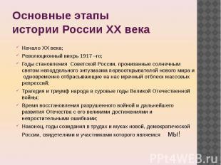Основные этапы истории России ХХ века Начало ХХ века;Революционный вихрь 1917 –г