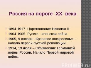 Россия на пороге ХХ века 1894-1917- Царствование Николая II.1904-1905- Русско -