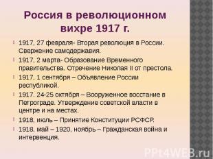 Россия в революционном вихре 1917 г. 1917, 27 февраля- Вторая революция в России