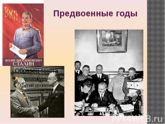 Предвоенные годы