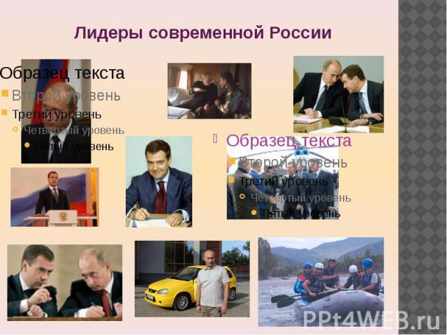 Лидеры современной России