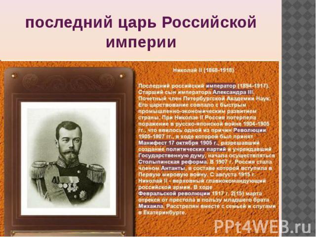 последний царь Российской империи