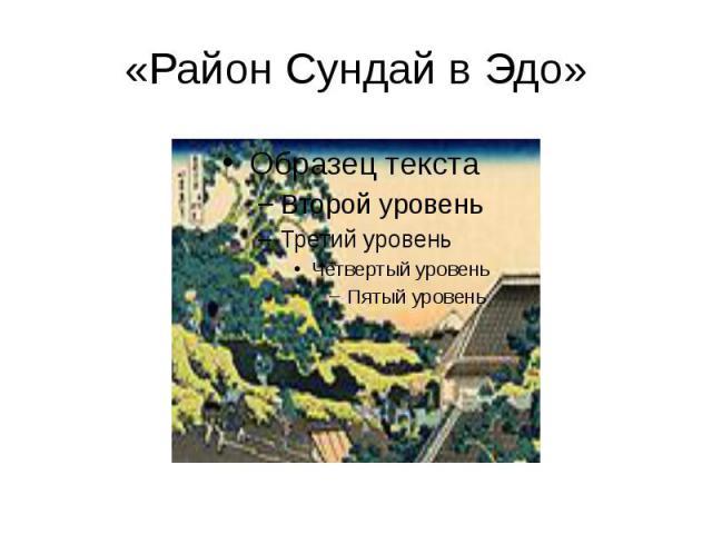 «Район Сундай в Эдо»