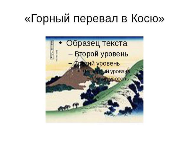 «Горный перевал в Косю»