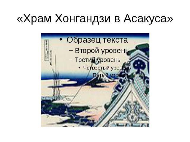«Храм Хонгандзи в Асакуса»