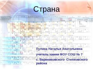 Страна «Элементария» Пулина Наталья Анатольевнаучитель химии МОУ СОШ № 7с. Варен