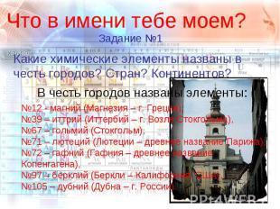 Что в имени тебе моем? Какие химические элементы названы в честь городов? Стран?