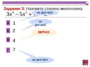 Задание 3: Назовите степень многочлена
