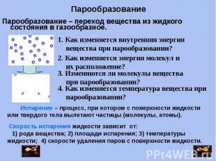 Парообразование Парообразование – переход вещества из жидкого состояния в газооб