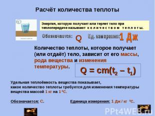Расчёт количества теплоты Энергия, которую получает или теряет тело при теплопер