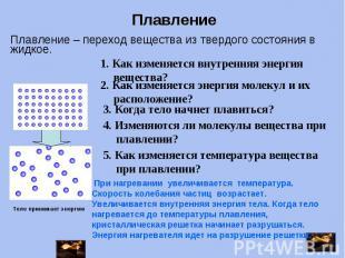 Плавление Плавление – переход вещества из твердого состояния в жидкое. 1. Как из