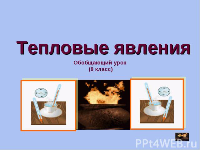 Тепловые явления Обобщающий урок (8 класс)