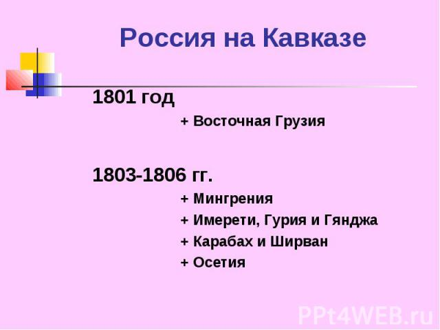 Россия на Кавказе 1801 год+ Восточная Грузия1803-1806 гг.+ Мингрения+ Имерети, Гурия и Гянджа+ Карабах и Ширван+ Осетия