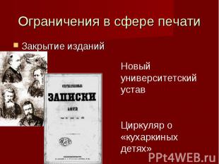 Ограничения в сфере печати Закрытие изданий Новый университетский уставЦиркуляр