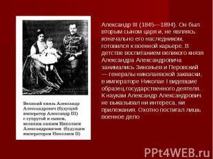 Александр III (1845—1894). Он был вторым сыном царя и, не являясь изначально его