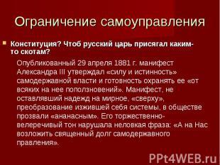 Ограничение самоуправленияКонституция? Чтоб русский царь присягал каким-то скота