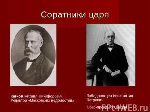 Соратники царя Катков Михаил НикифоровичРедактор «Московских ведомостей» Победон