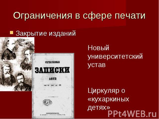 Ограничения в сфере печати Закрытие изданий Новый университетский уставЦиркуляр о «кухаркиных детях»