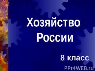 8 класс Хозяйство России