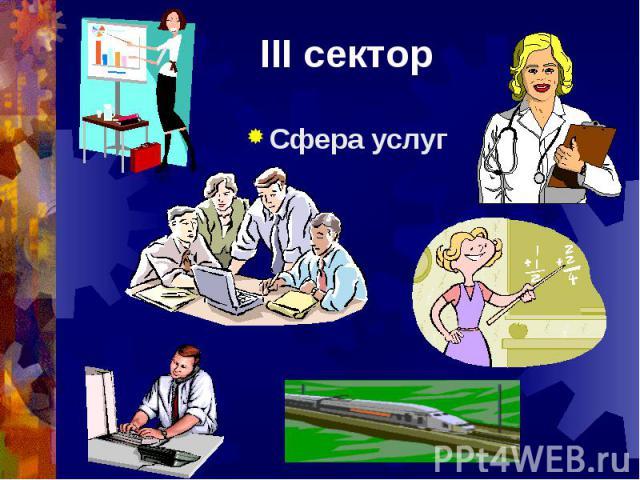 III секторСфера услуг